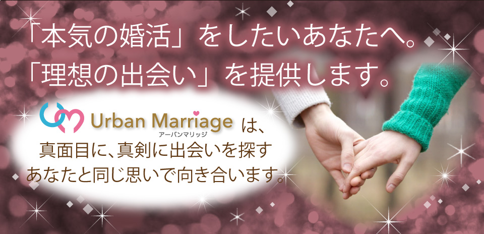「本気の婚活」をしたいあなたへ